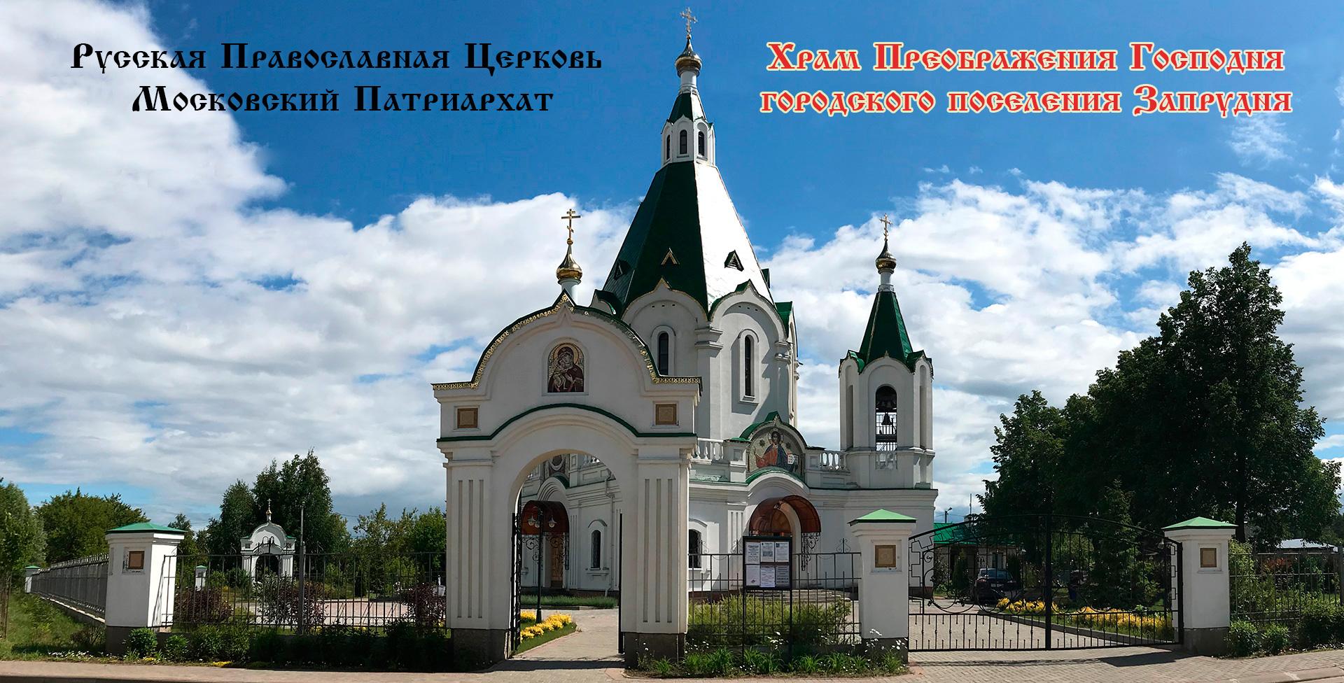 Храм в Запрудне